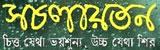 Sachalayatan