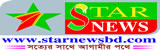 Star News bd